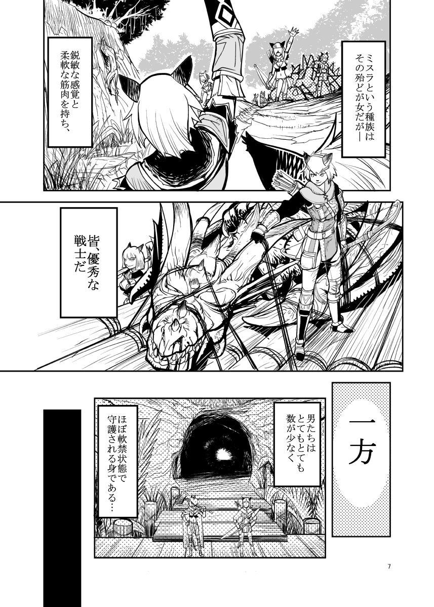 Kuroshiki Vol. 7 5