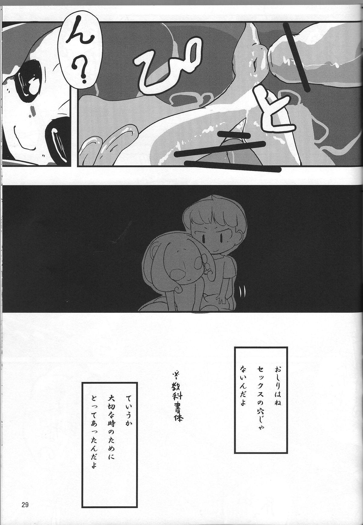 Jingai no Ero Hon 4. 26
