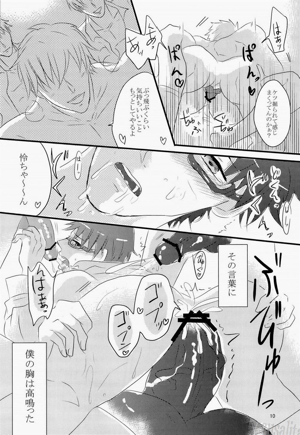 Rei-chan ga Rikujoubu no Senpai ni Okasareru Hanashi 9