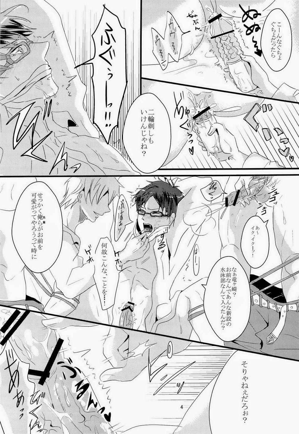 Rei-chan ga Rikujoubu no Senpai ni Okasareru Hanashi 3