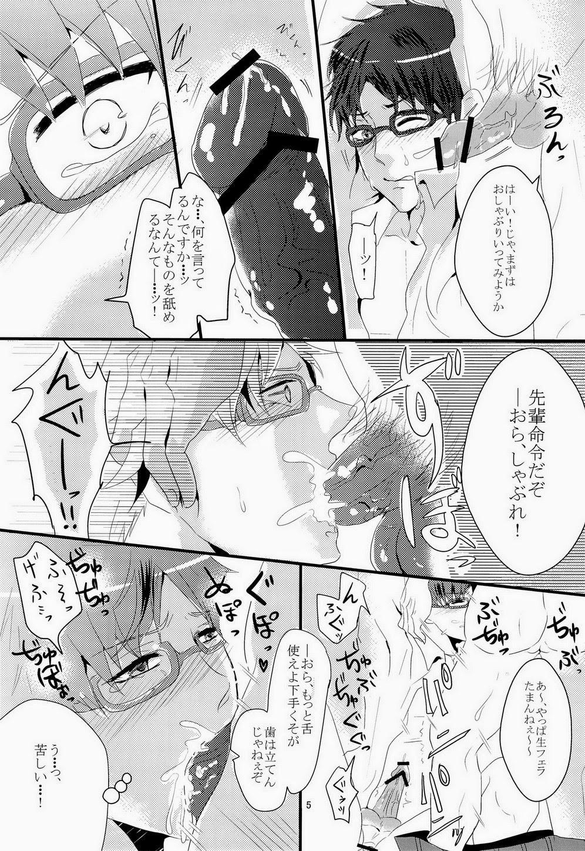 Rei-chan ga Rikujoubu no Senpai ni Okasareru Hanashi 4