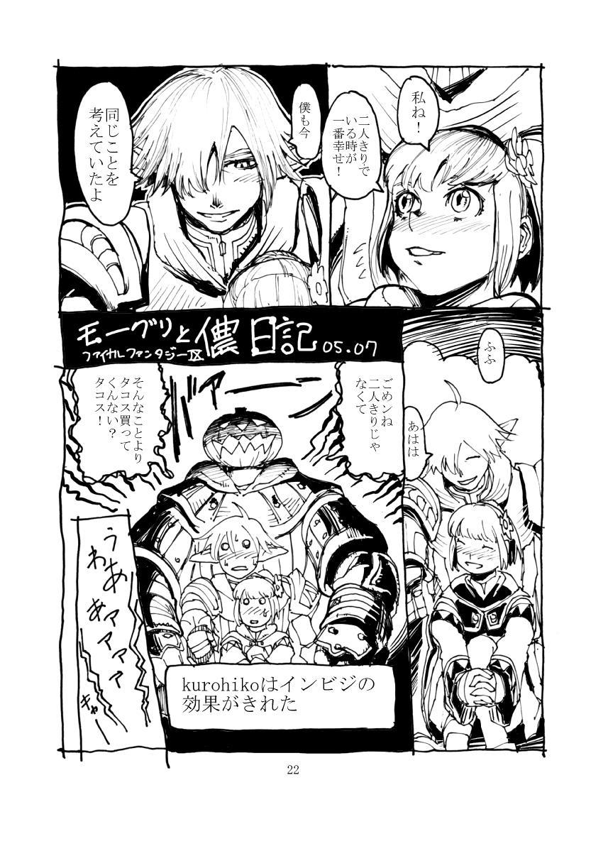Kuroshiki Vol. 3 20