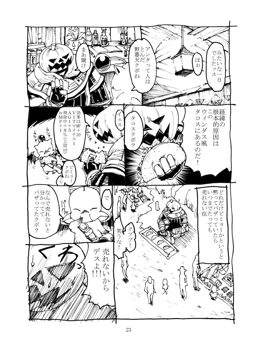 Kuroshiki Vol. 3 21