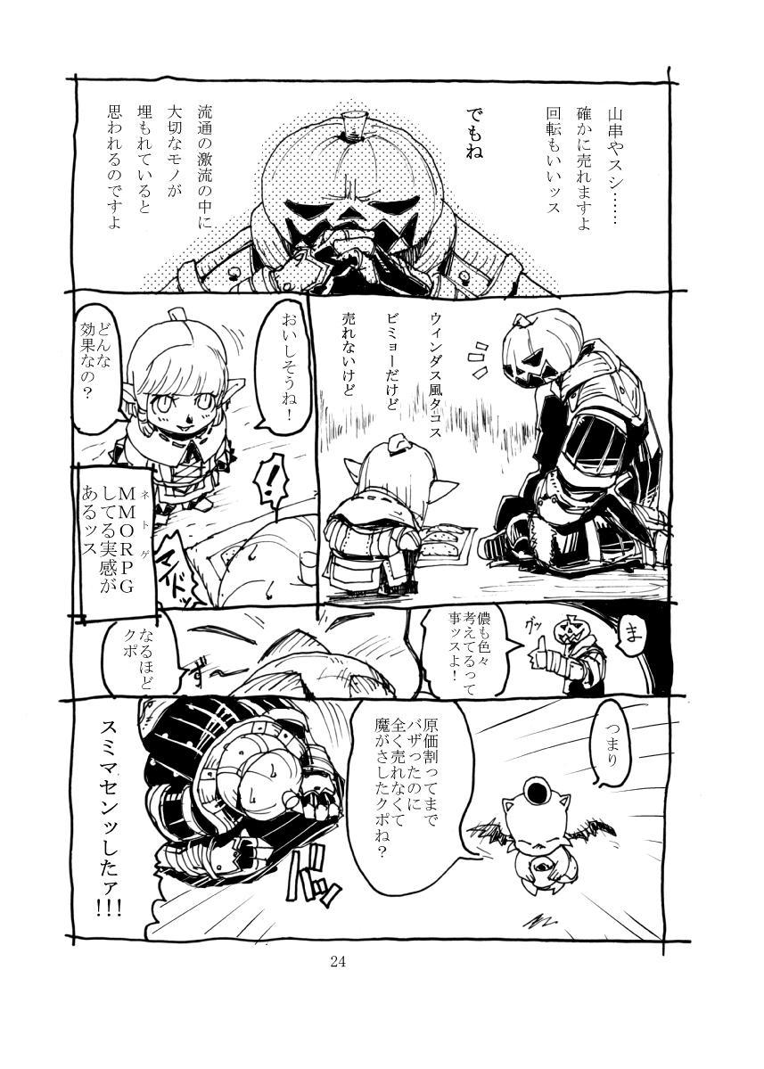 Kuroshiki Vol. 3 22