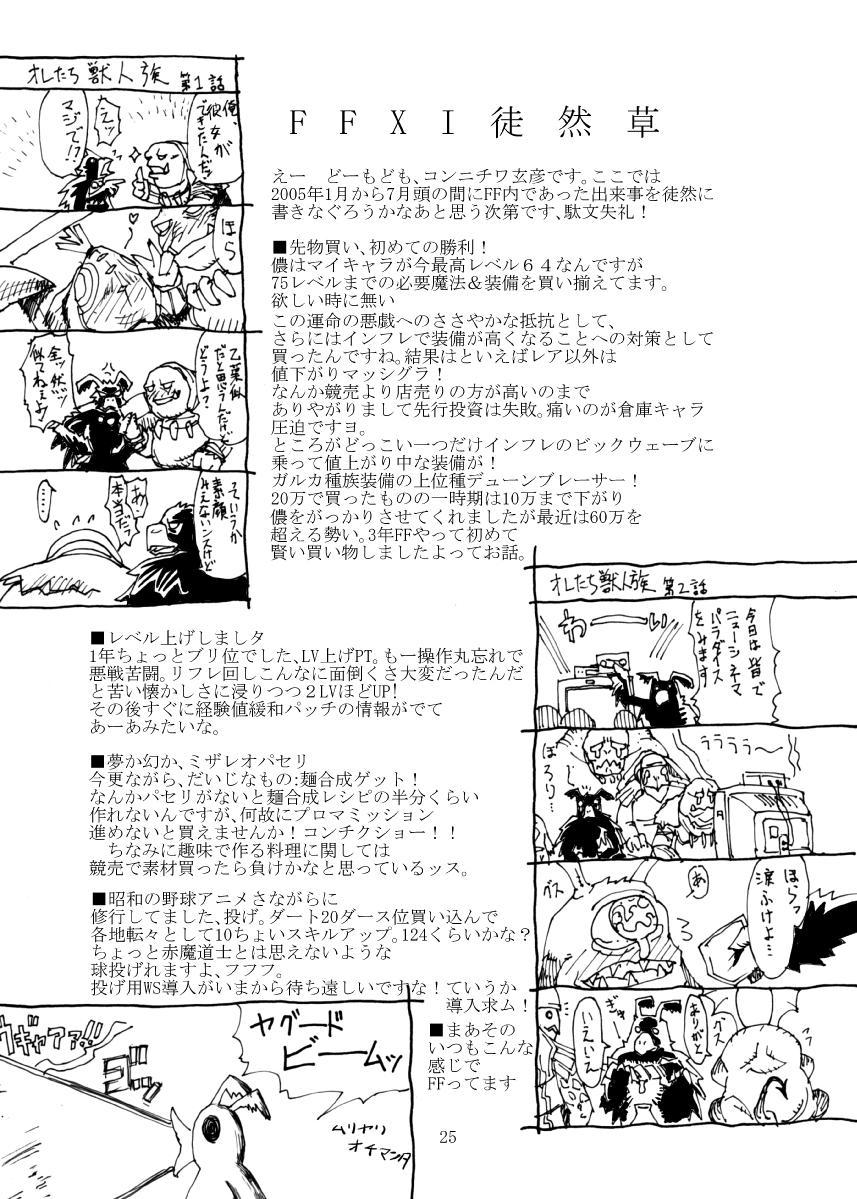 Kuroshiki Vol. 3 23
