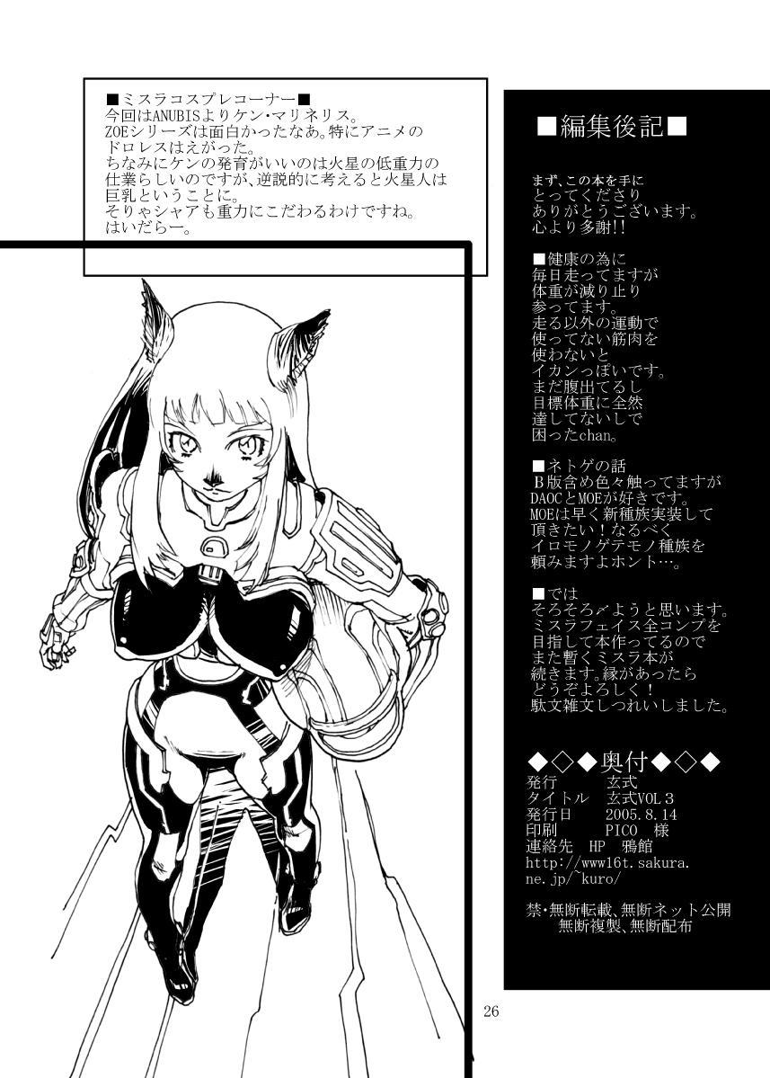 Kuroshiki Vol. 3 24