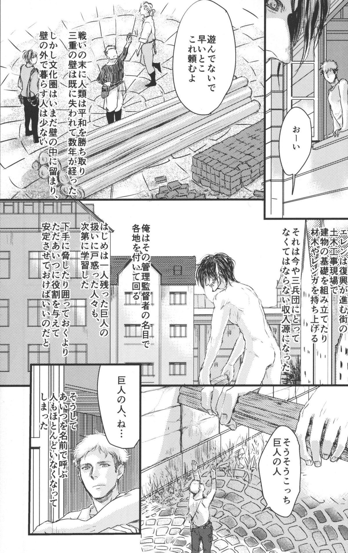 Hirou Hito 9