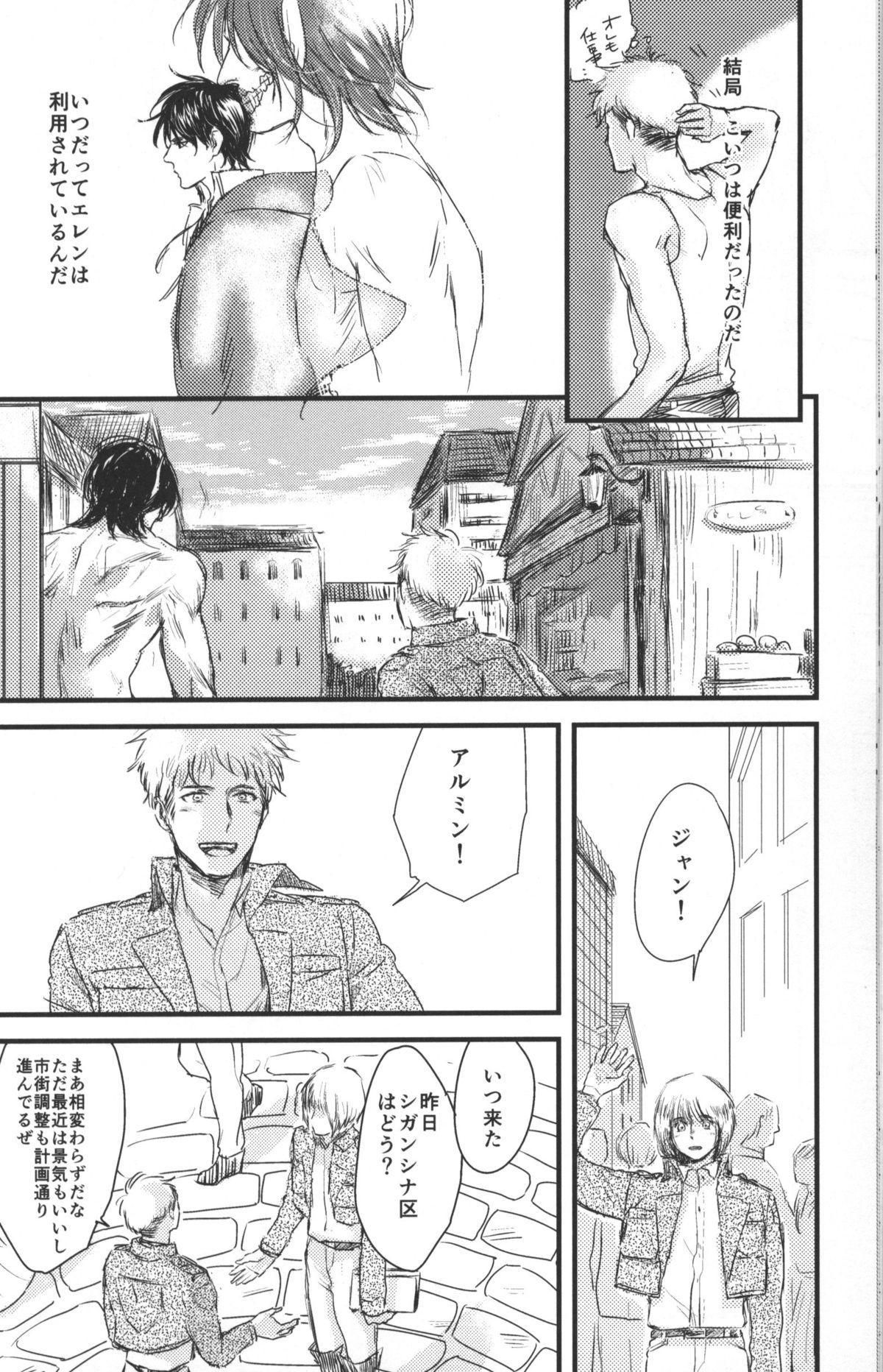 Hirou Hito 10