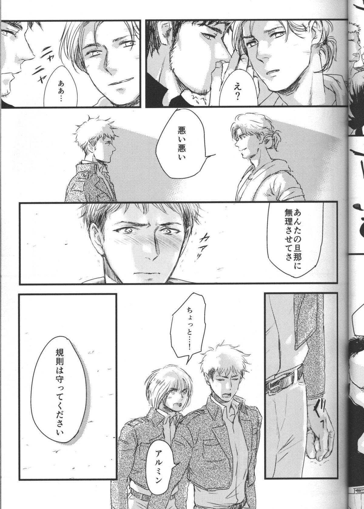 Hirou Hito 13