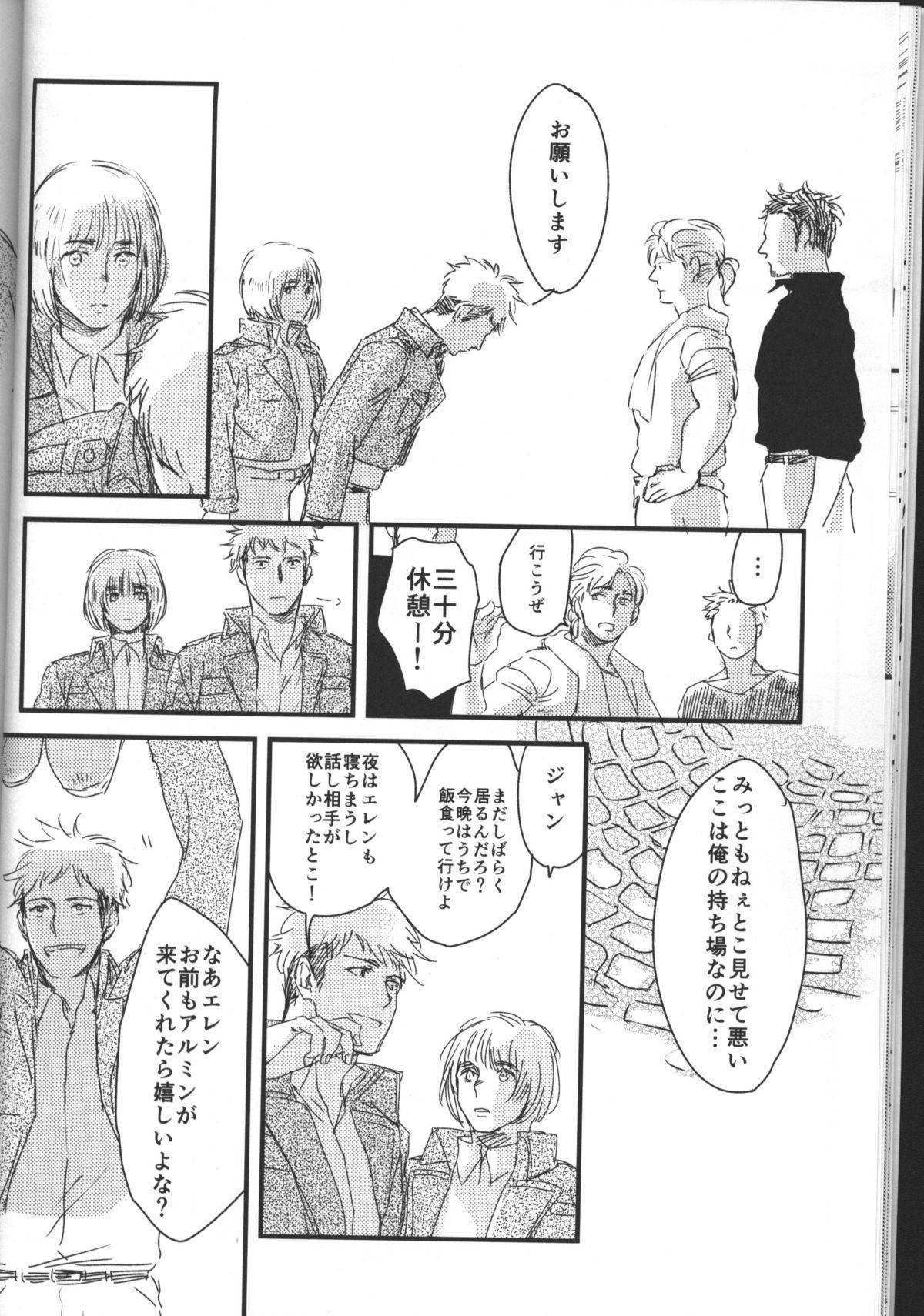 Hirou Hito 14