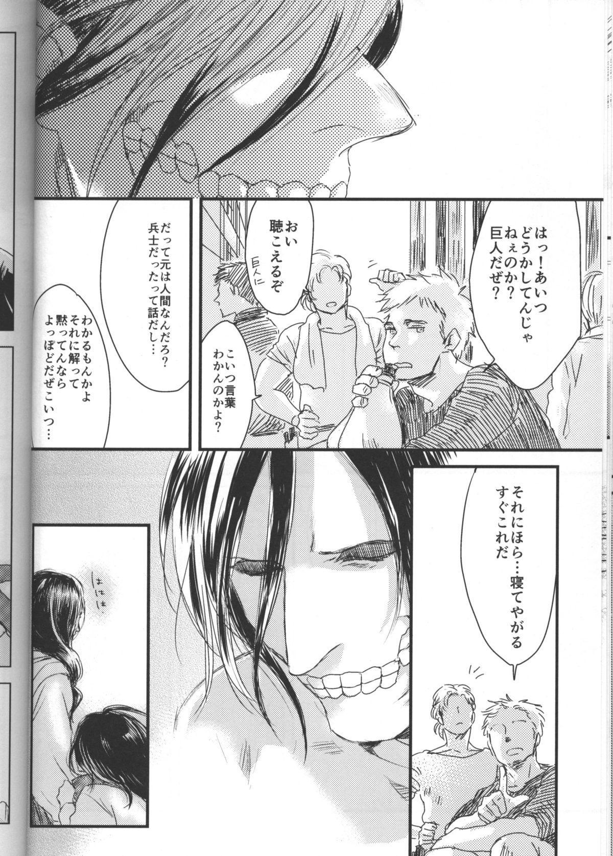 Hirou Hito 16
