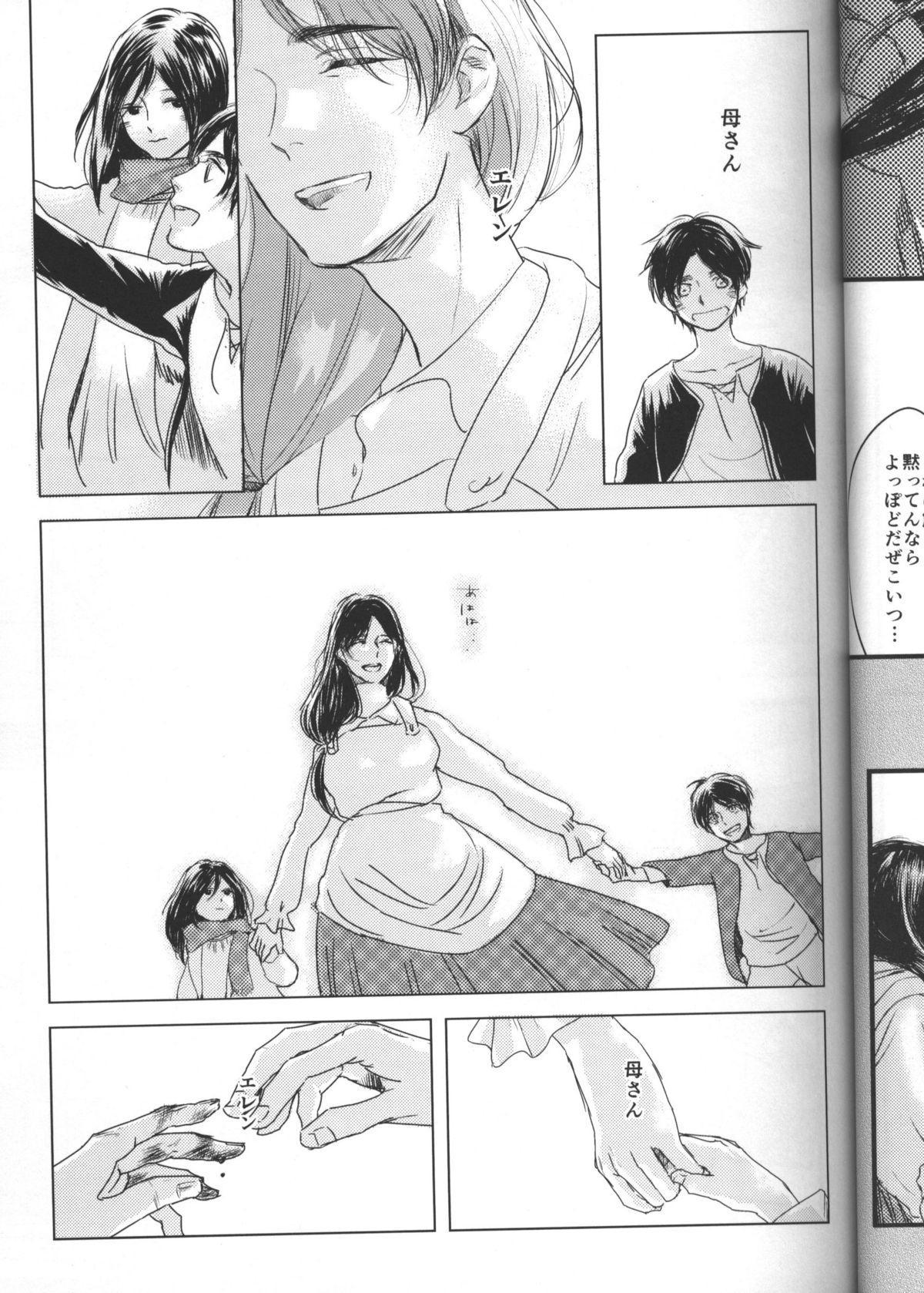 Hirou Hito 17