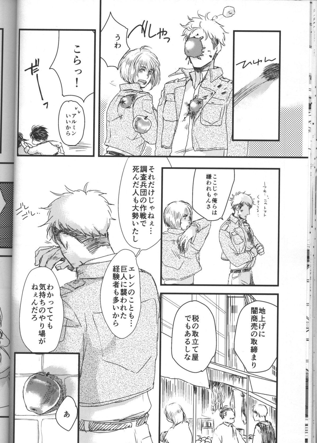 Hirou Hito 20