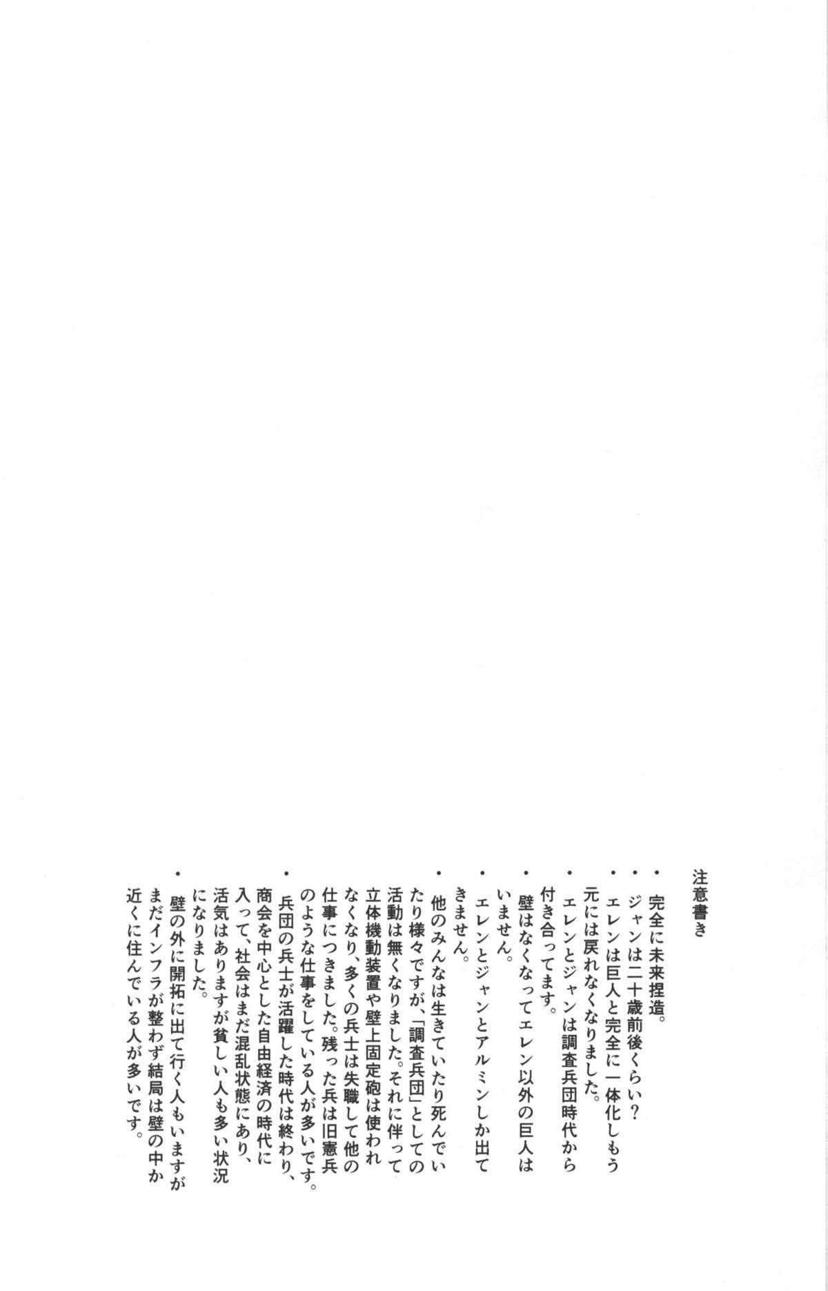 Hirou Hito 2