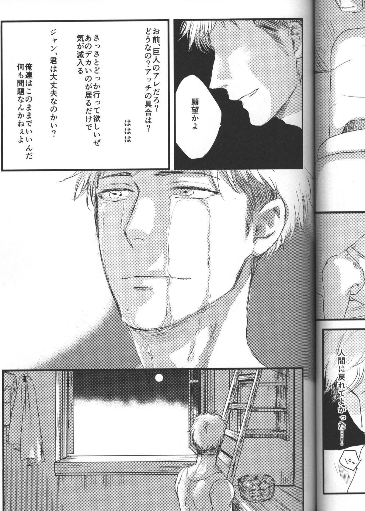 Hirou Hito 31