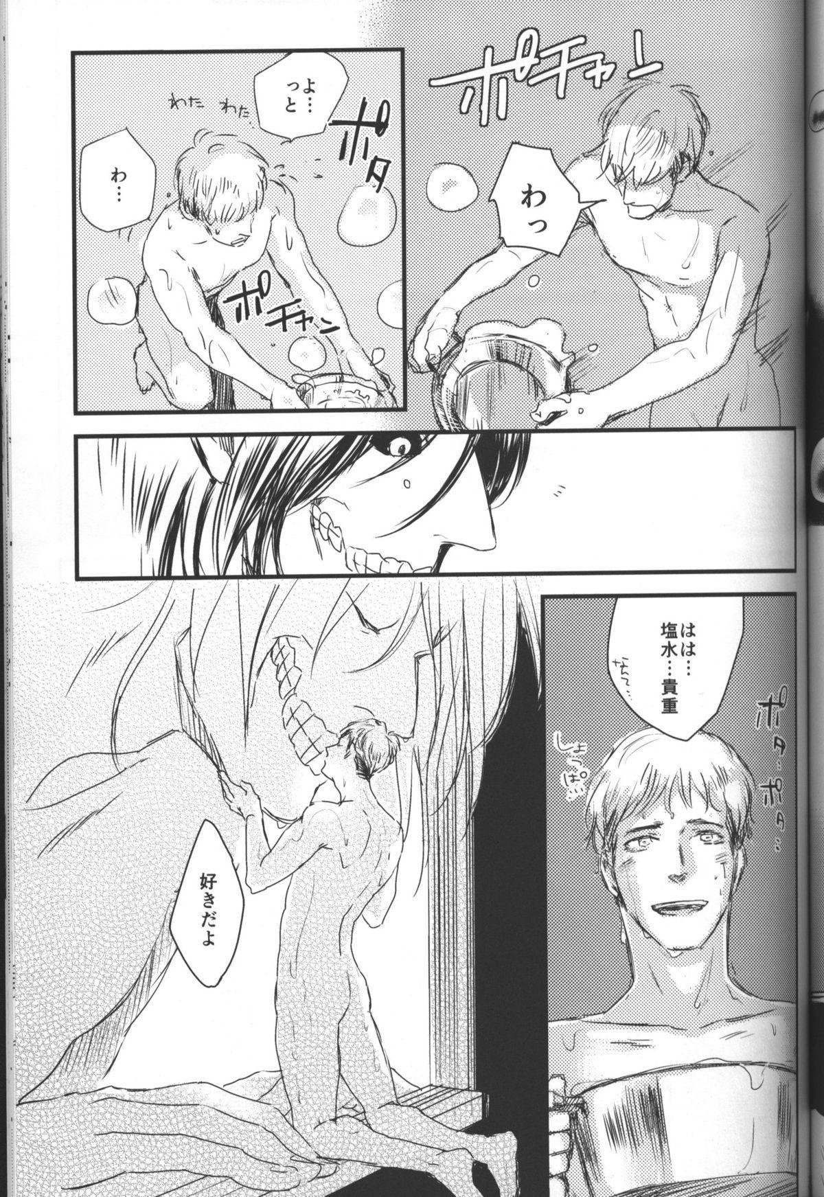 Hirou Hito 37