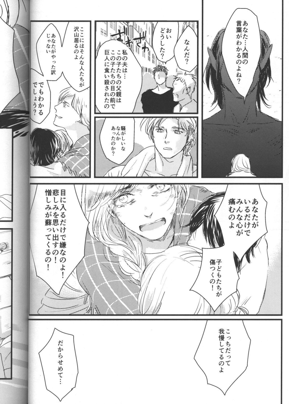 Hirou Hito 44