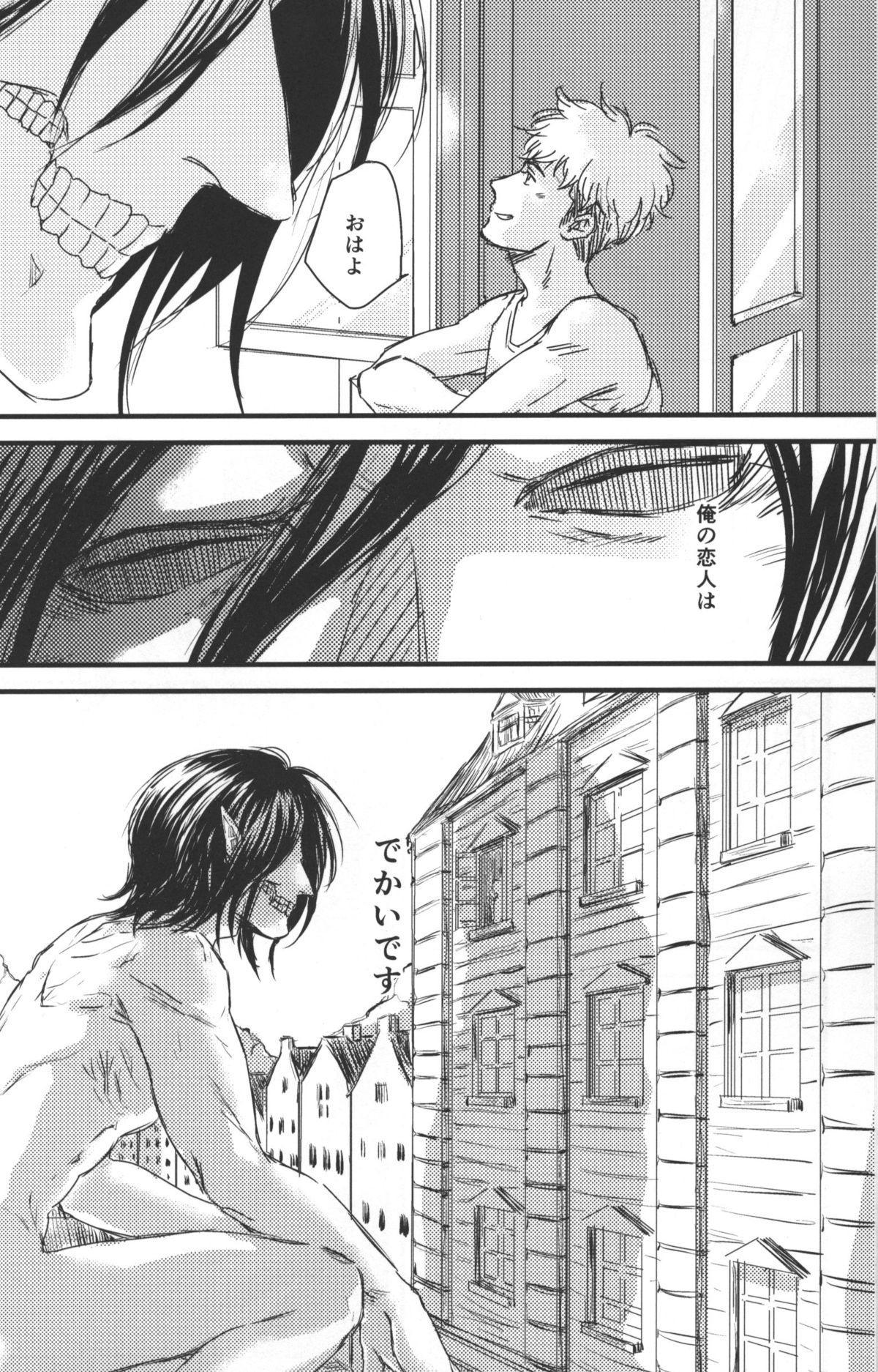 Hirou Hito 4