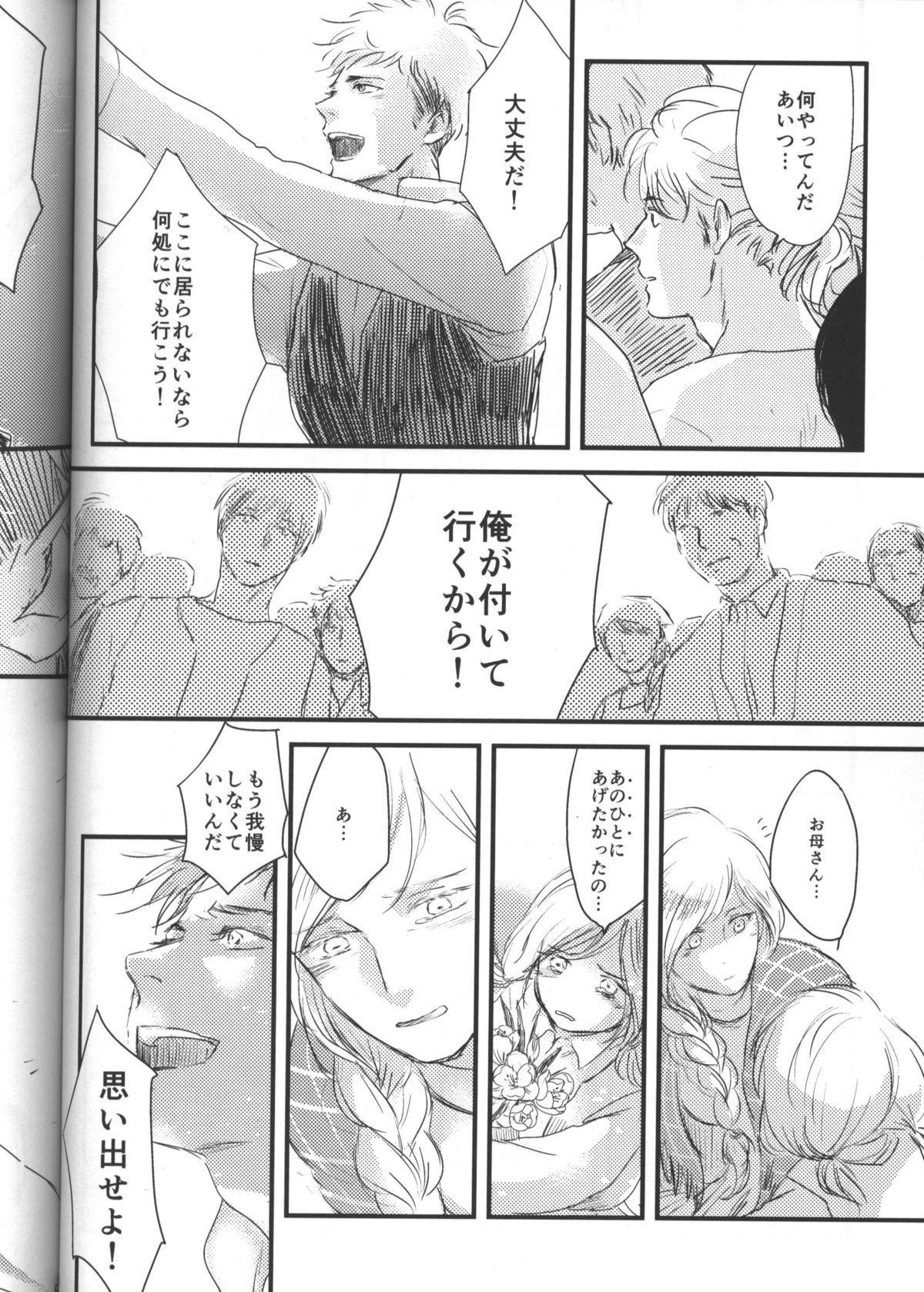 Hirou Hito 50