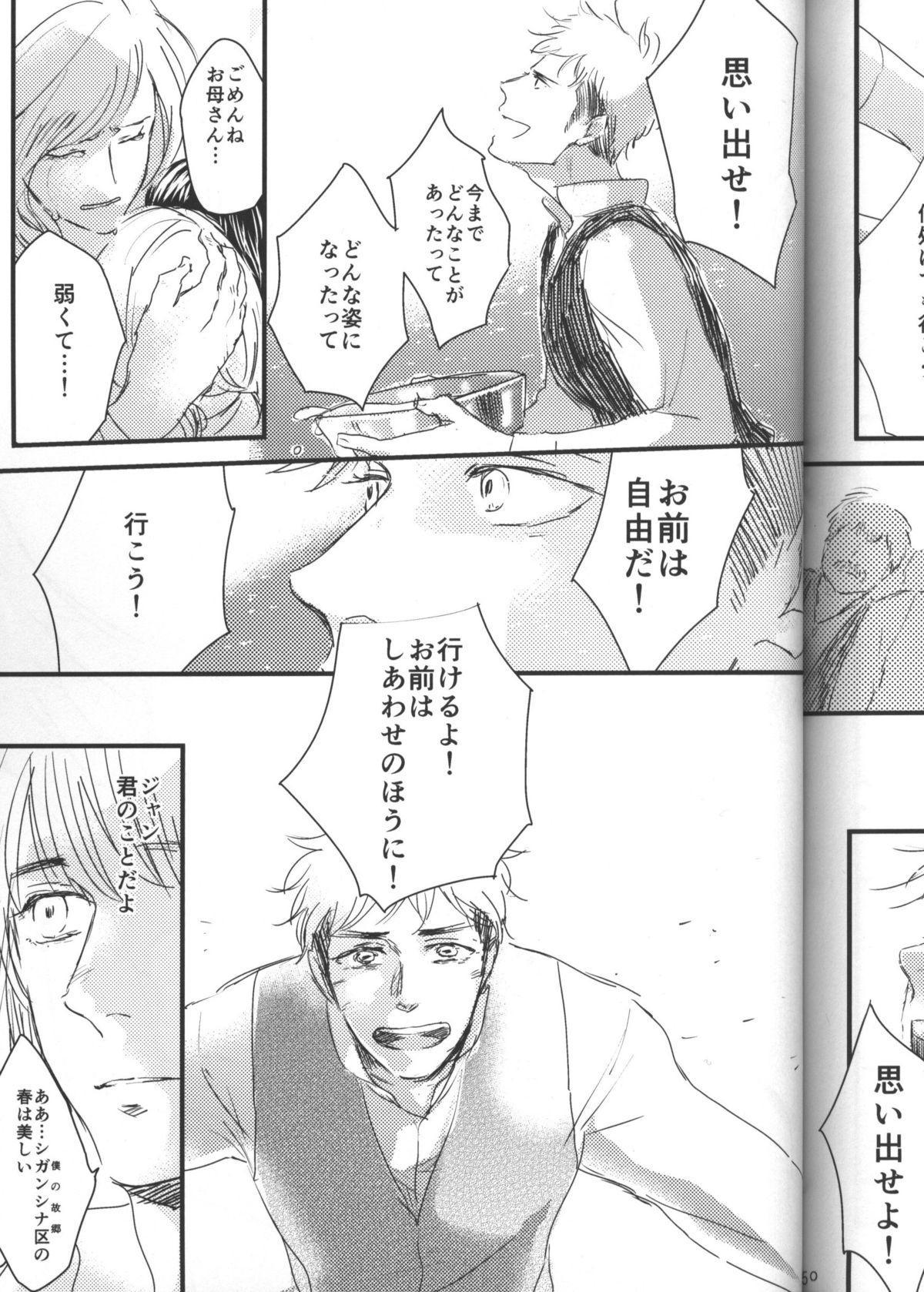 Hirou Hito 51