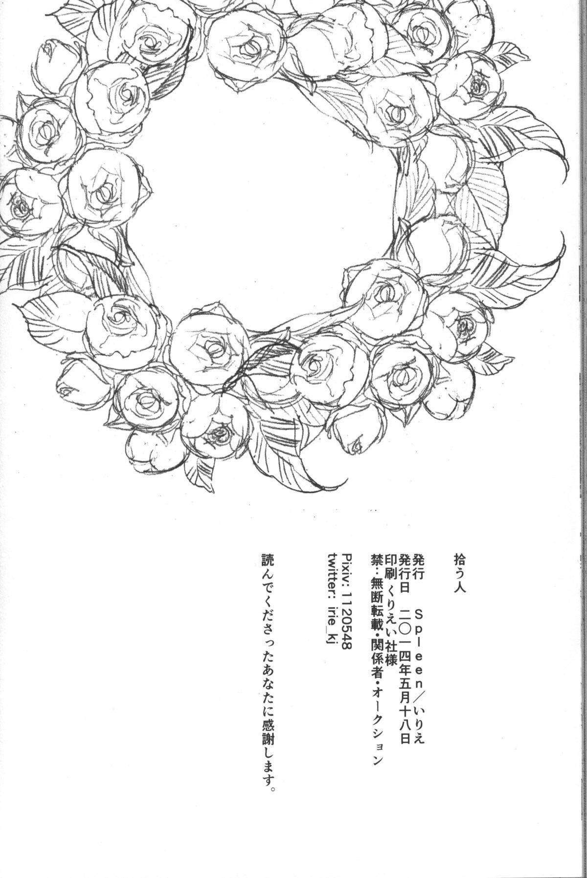 Hirou Hito 55