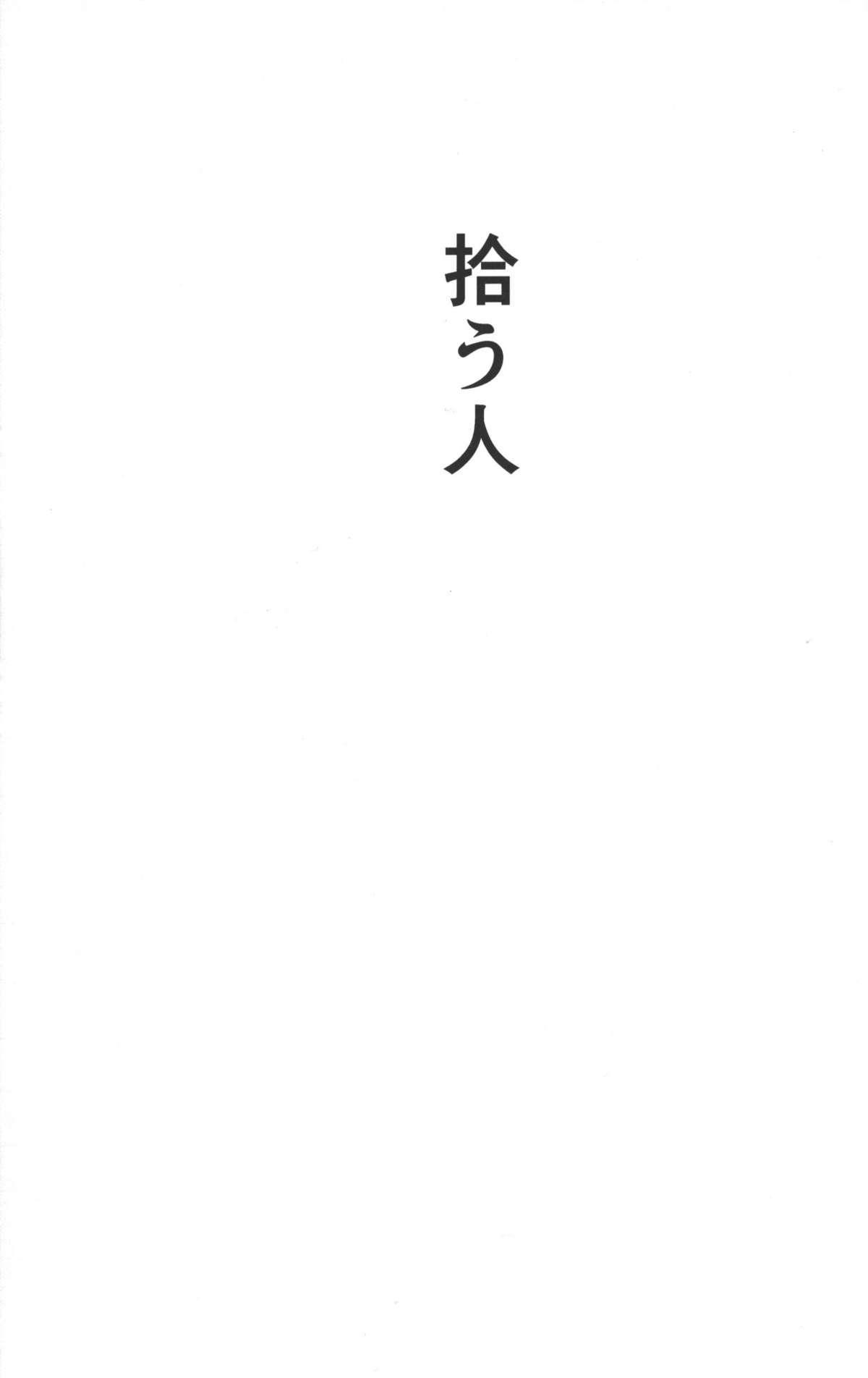 Hirou Hito 5