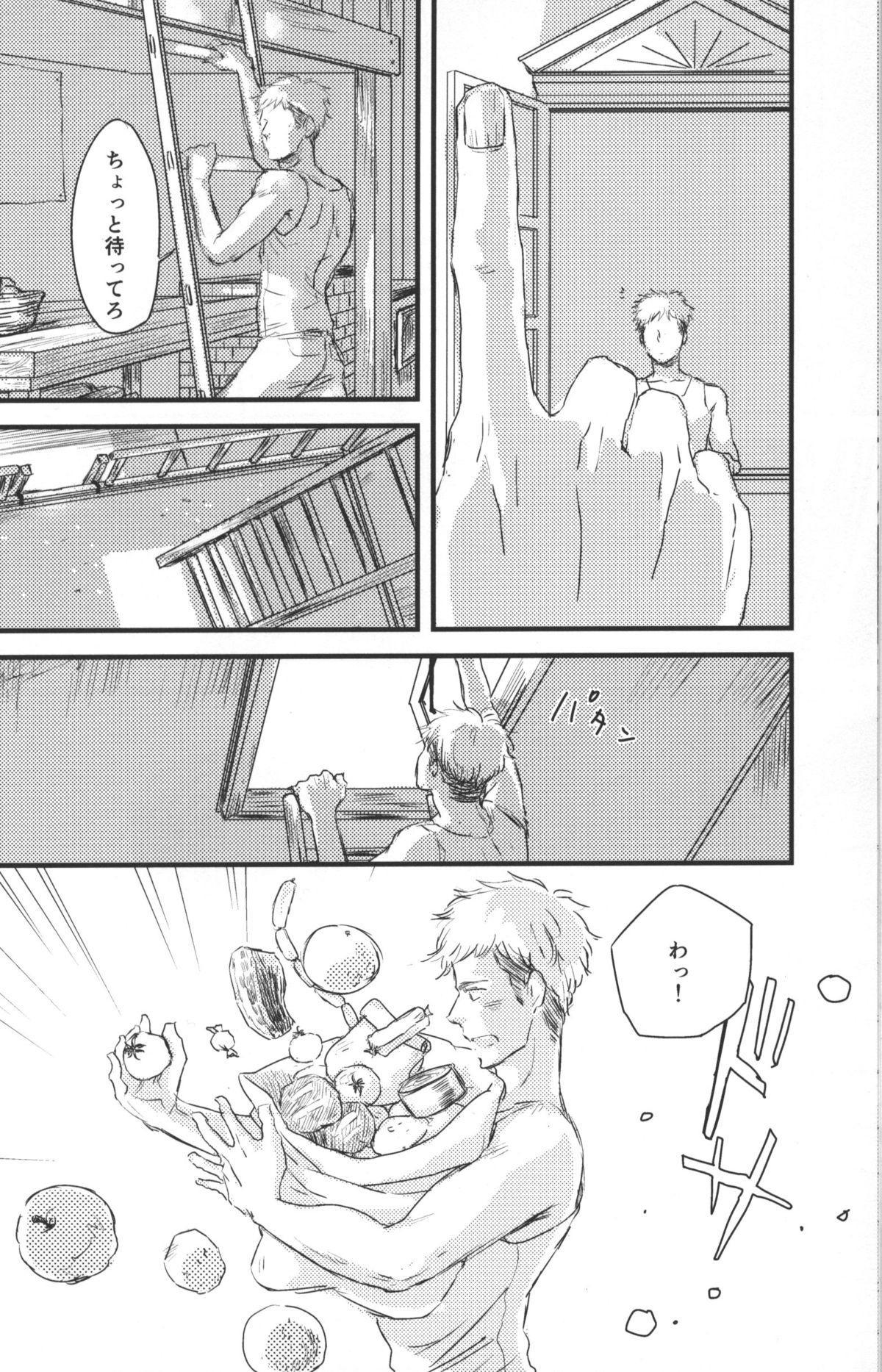 Hirou Hito 6
