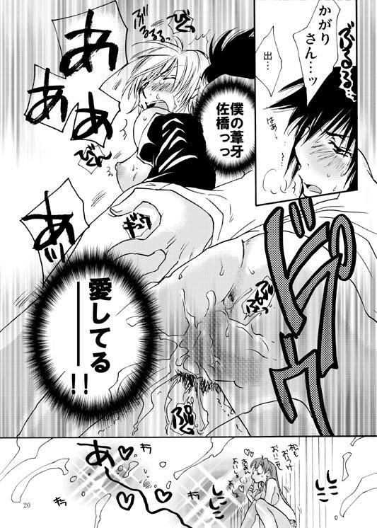 Homura-tan Kiwotsukete! 18