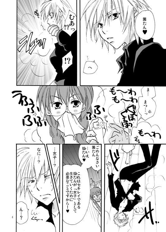 Homura-tan Kiwotsukete! 2