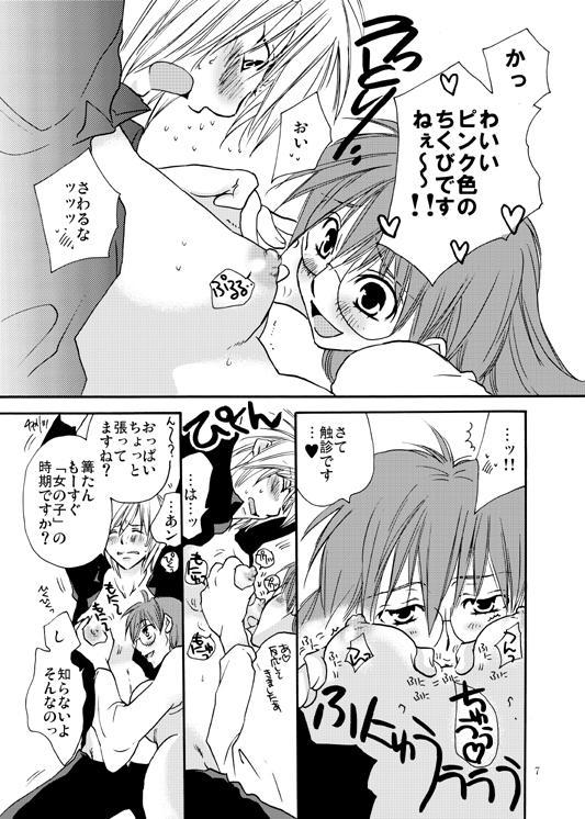 Homura-tan Kiwotsukete! 5