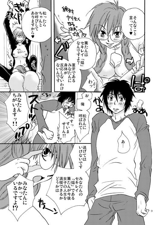 Homura-tan Kiwotsukete! 7