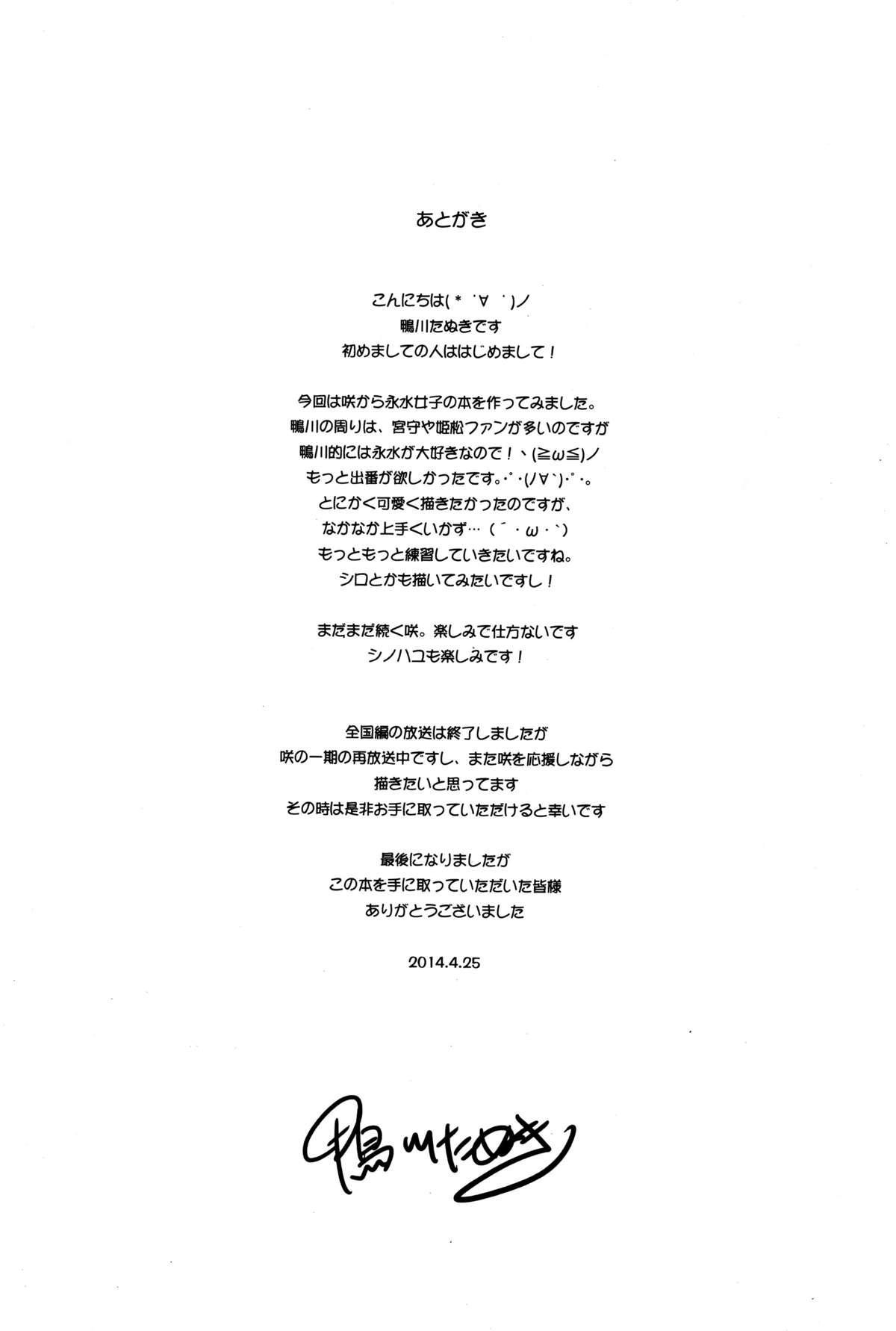 Shinkyou e Youkoso 25