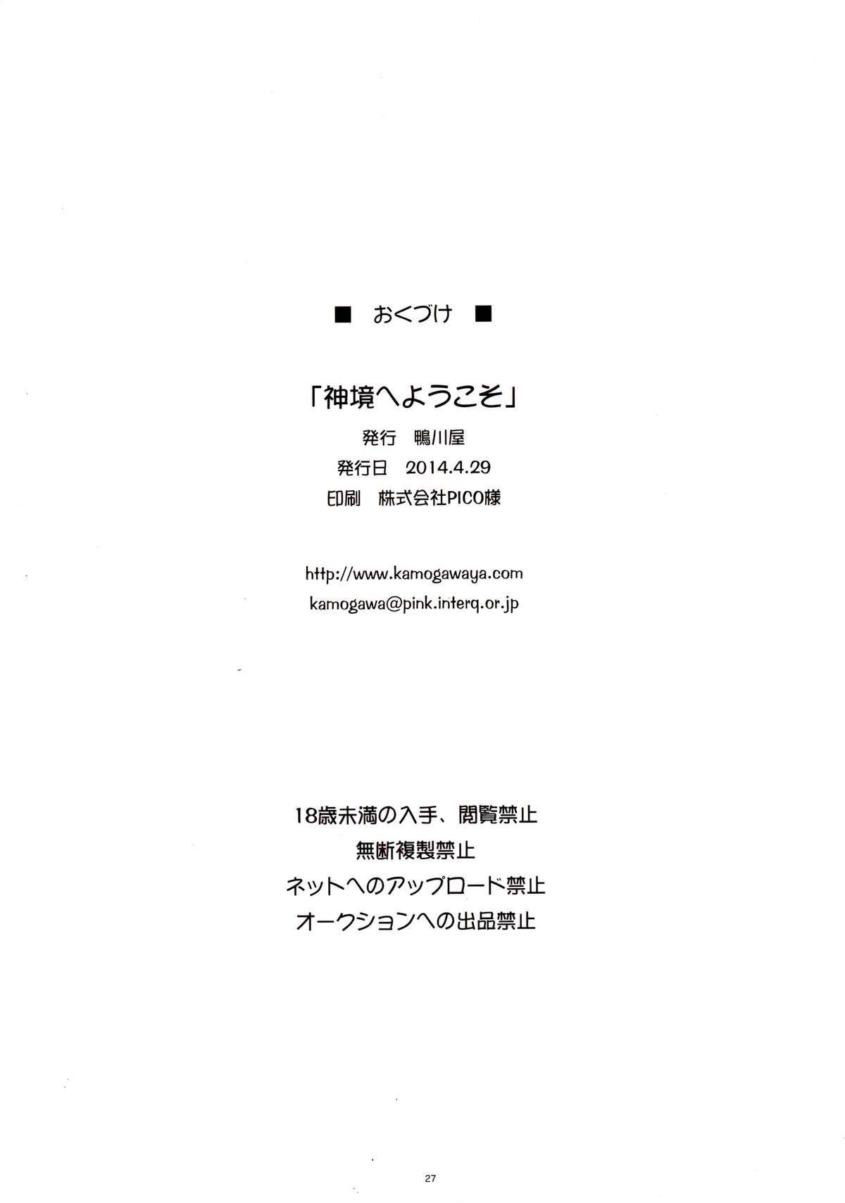 Shinkyou e Youkoso 26