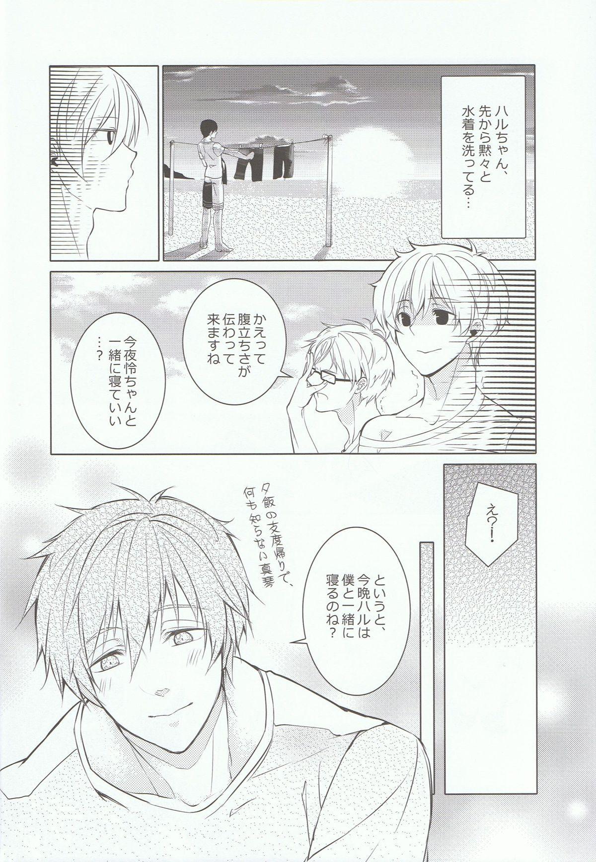 Mujintou Yawa 5
