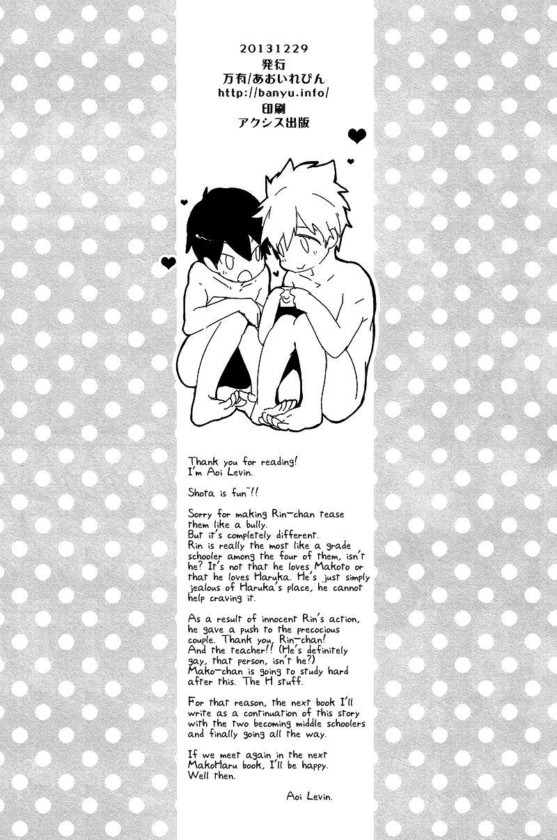 Boku-tachi Homo na no? 28