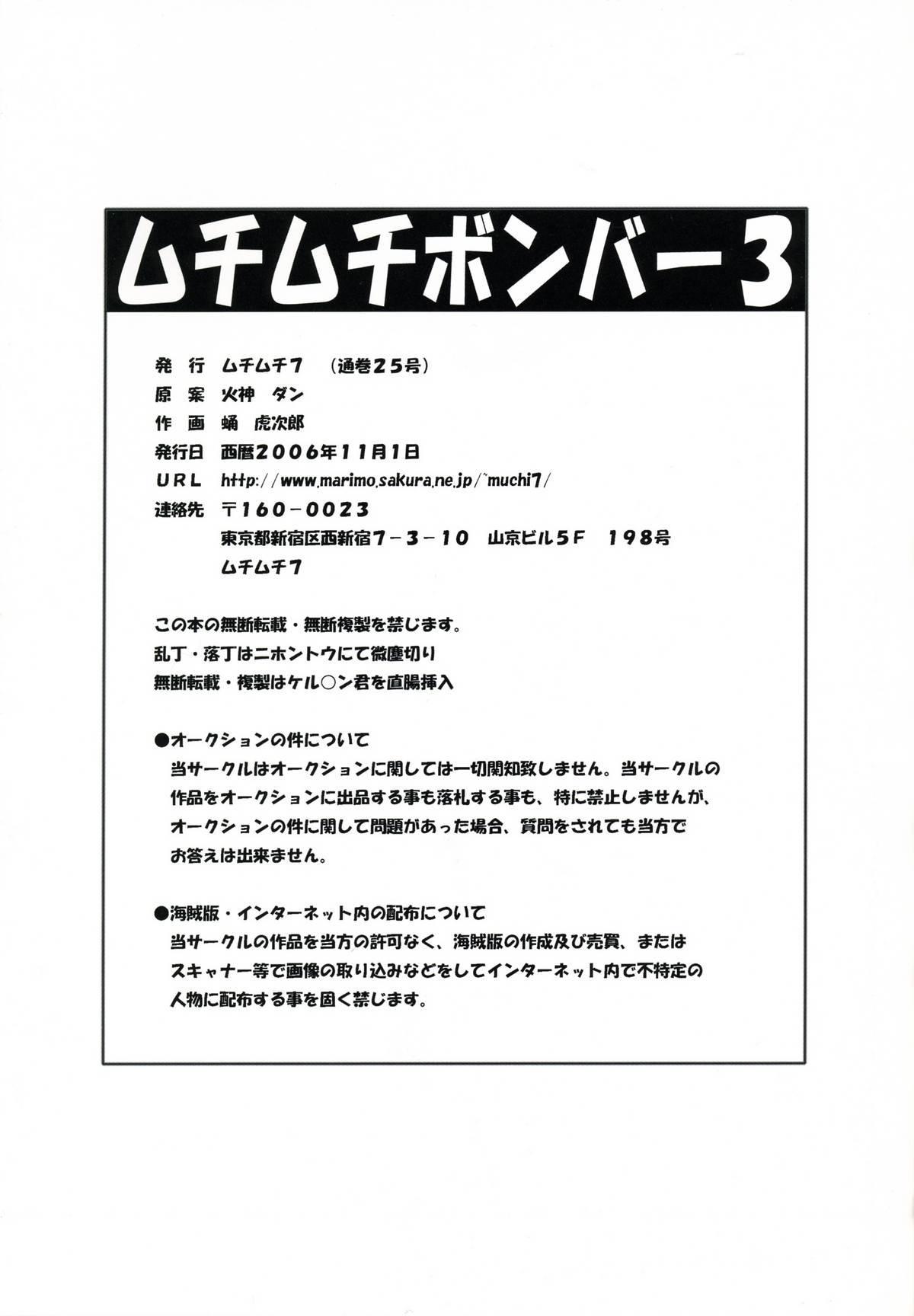 [Muchi Muchi 7] Muchi Muchi Bomber 3 (Queen's Blade) Hi-res 18