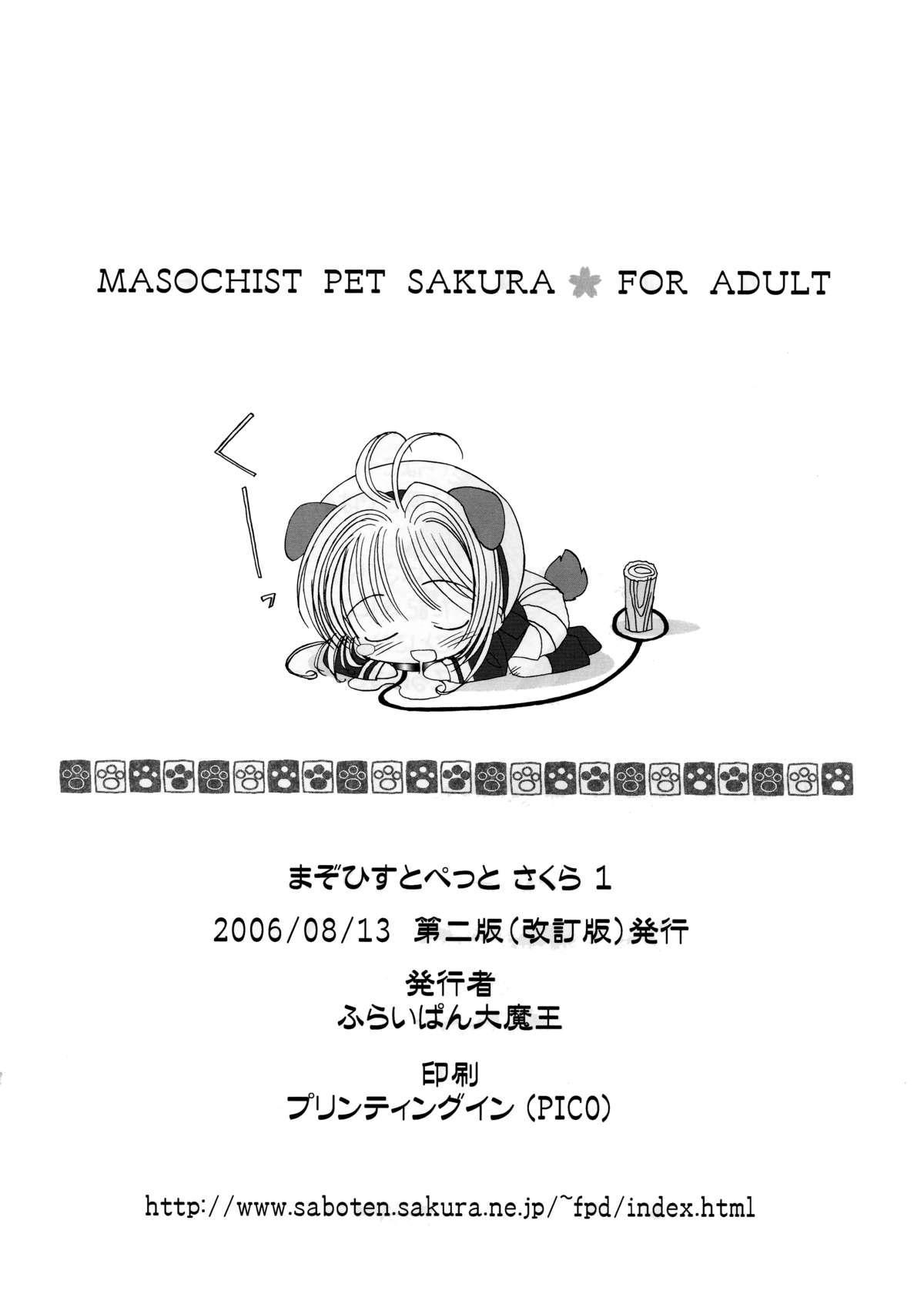Masochist Pet Sakura 16