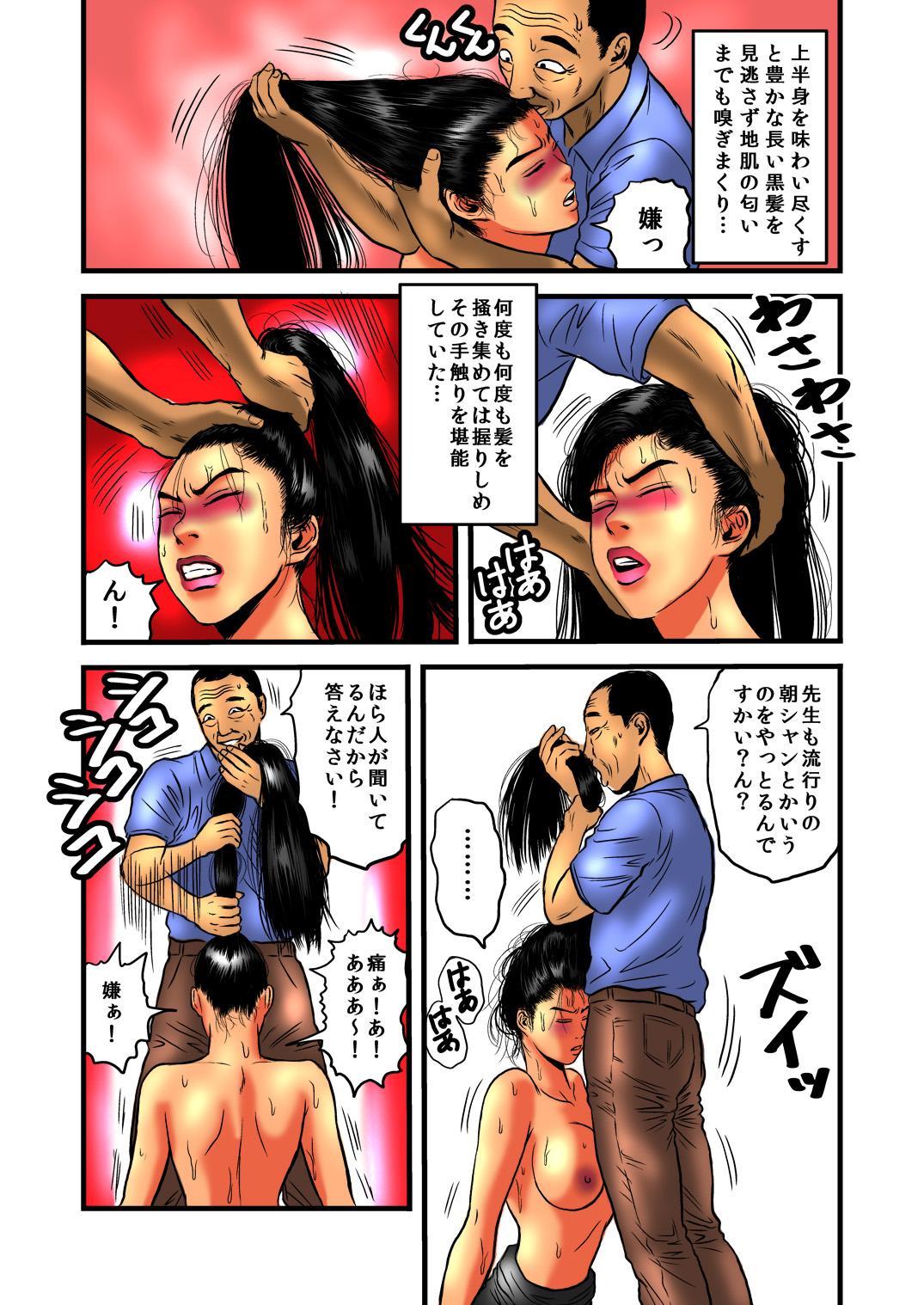 Ryoujoku no Katei Houmon ・ Zenpen 9