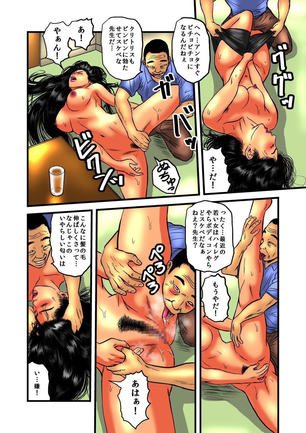 Ryoujoku no Katei Houmon ・ Zenpen 14