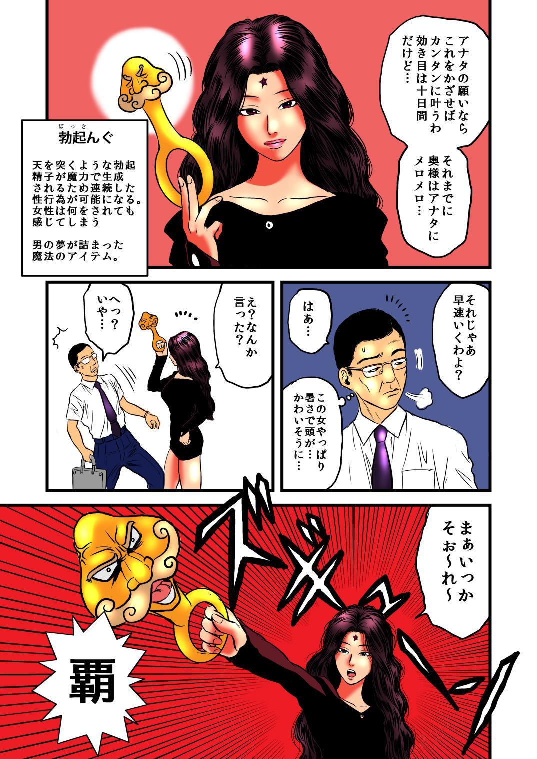 Ryoujoku no Katei Houmon ・ Zenpen 1