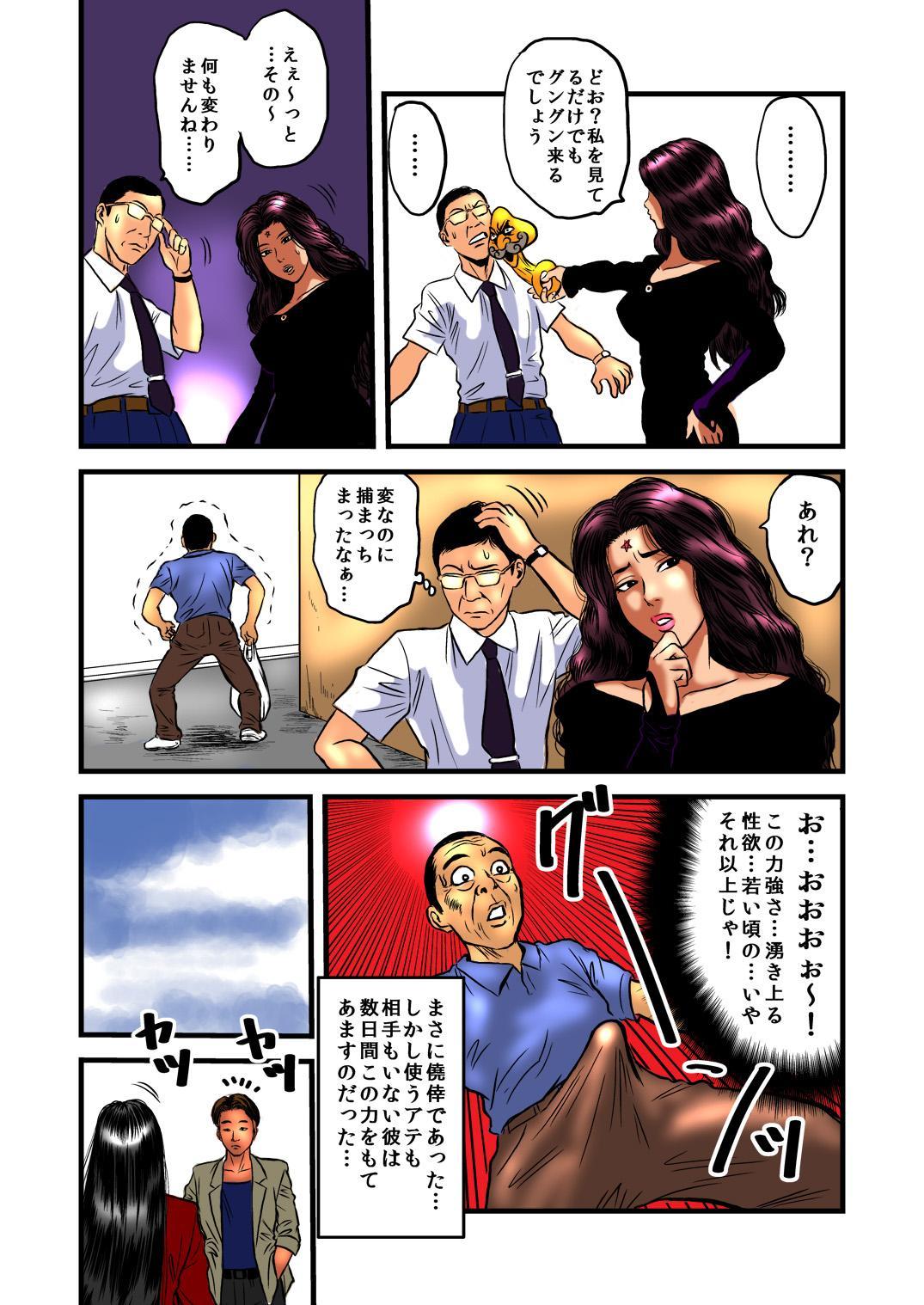 Ryoujoku no Katei Houmon ・ Zenpen 2