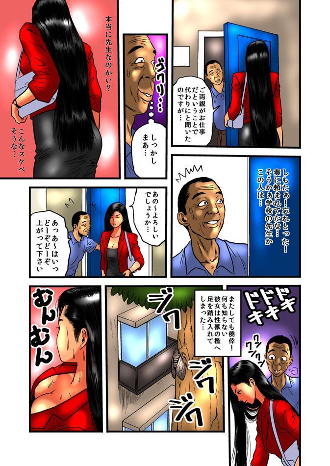 Ryoujoku no Katei Houmon ・ Zenpen 34