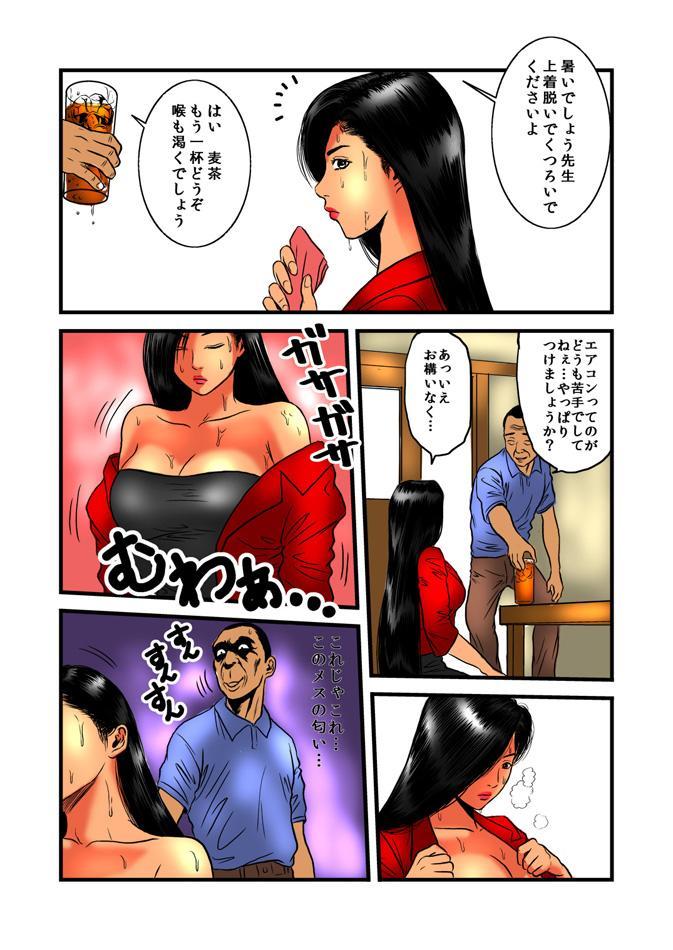 Ryoujoku no Katei Houmon ・ Zenpen 35