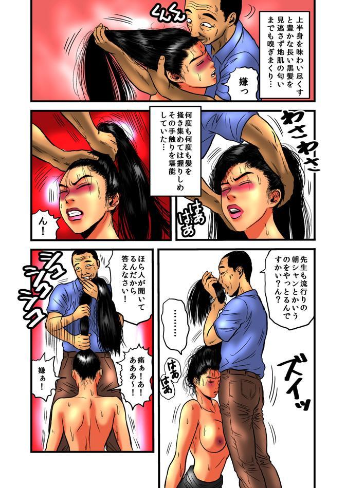 Ryoujoku no Katei Houmon ・ Zenpen 39
