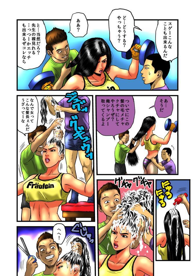 Ryoujoku no Katei Houmon ・ Zenpen 63