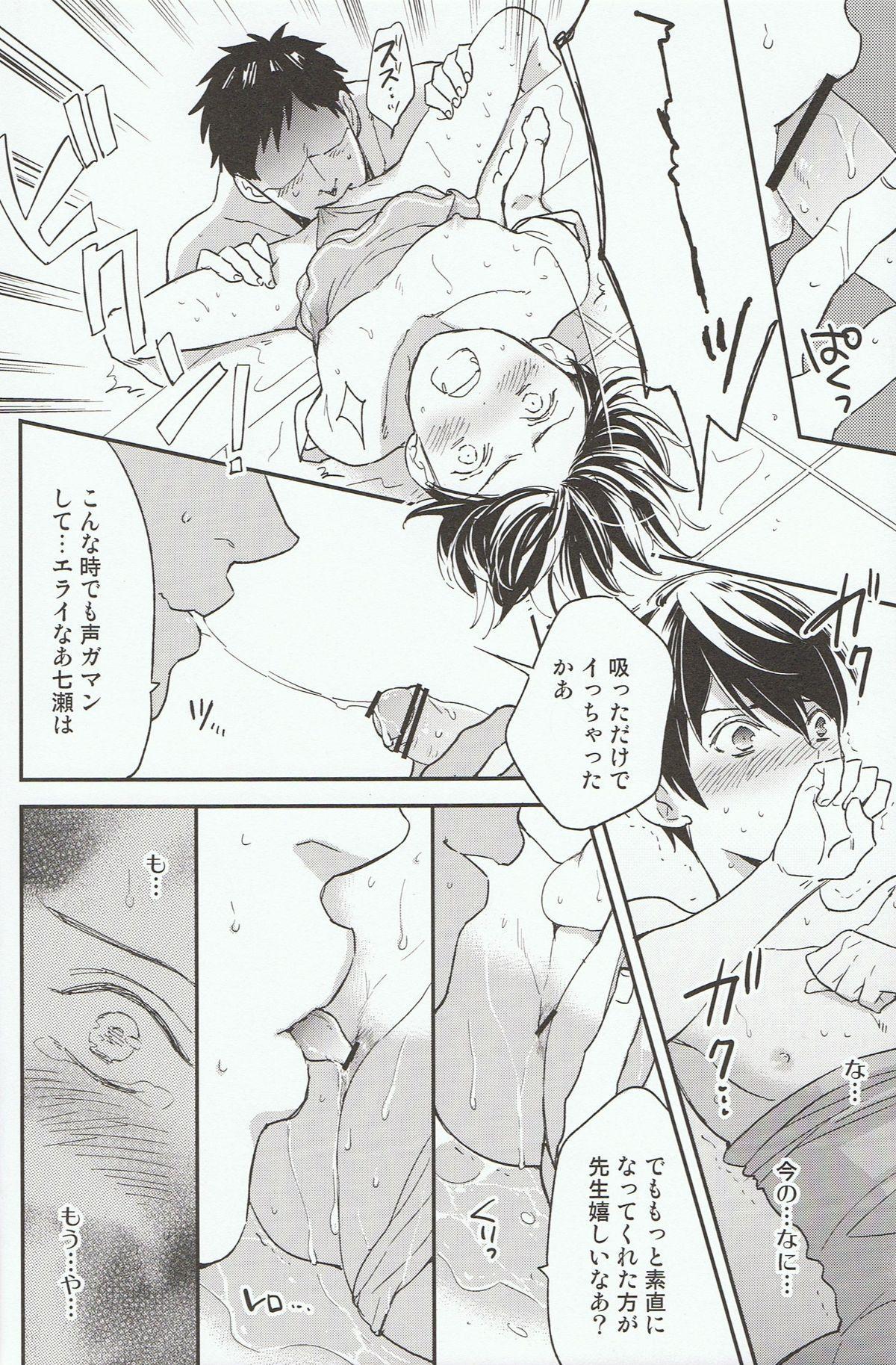 Iwatobi SC Seichou Log 9