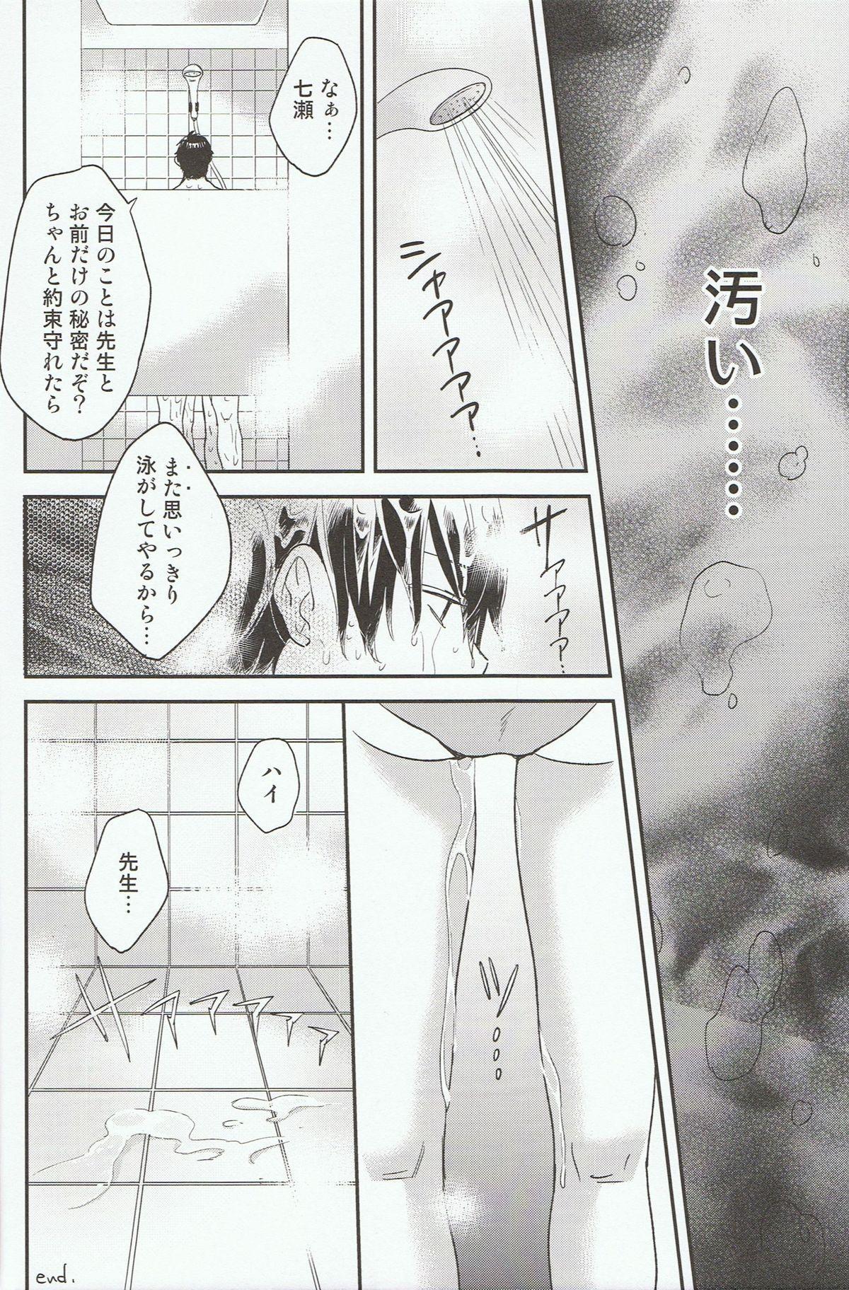 Iwatobi SC Seichou Log 13
