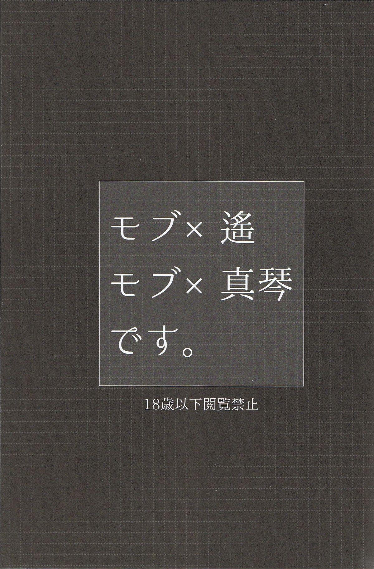 Iwatobi SC Seichou Log 1