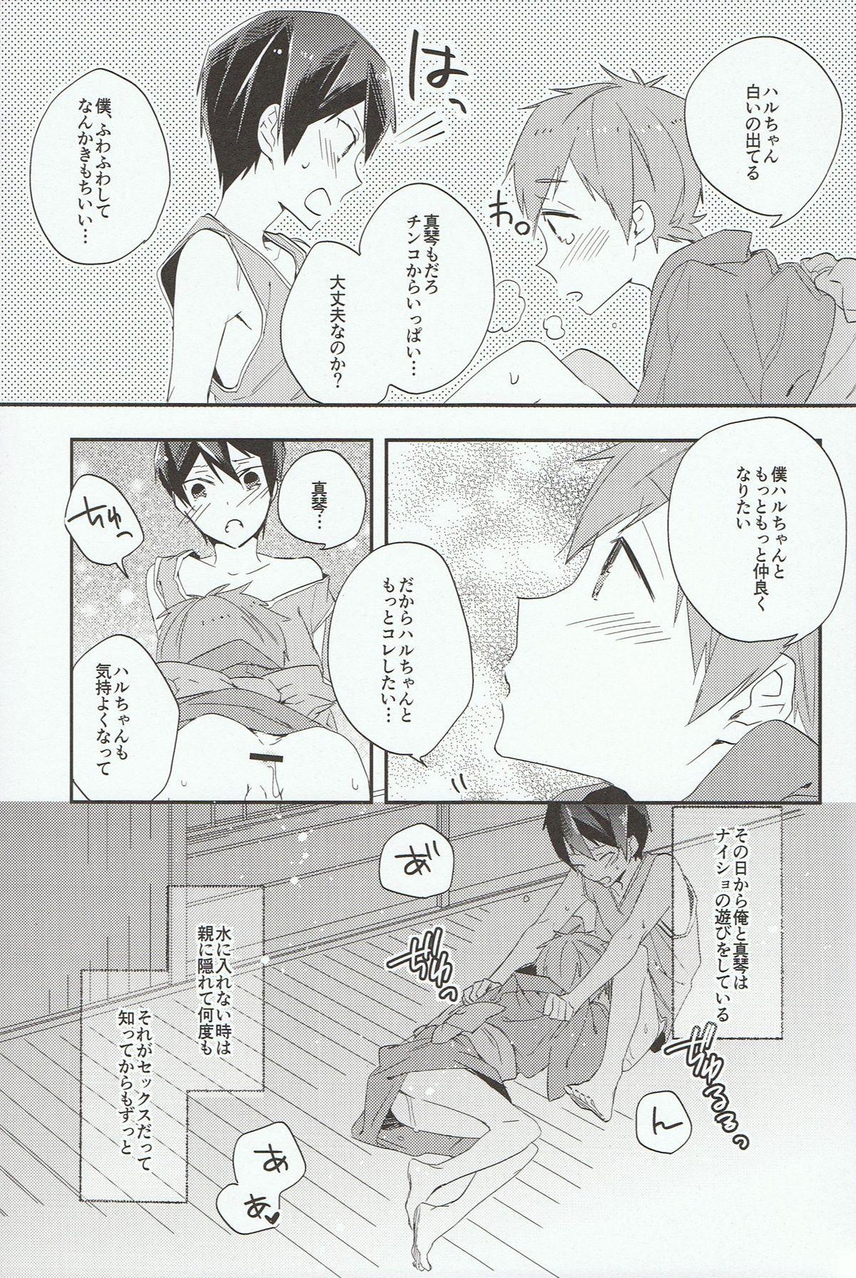 Iwatobi SC Seichou Log 24