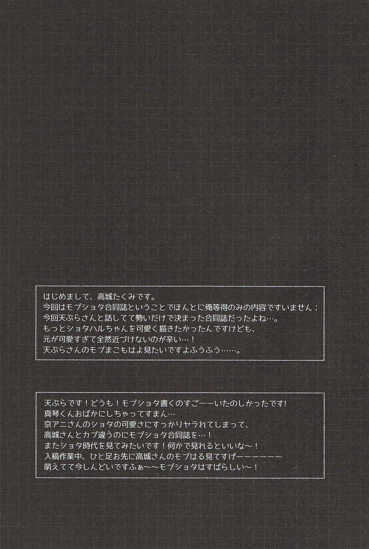 Iwatobi SC Seichou Log 25